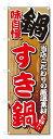のぼり のぼり旗 味自慢 すき鍋(W600×H1800)