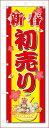 のぼり のぼり旗 新春 初売り (W600×H1800)