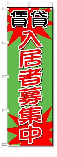 のぼり のぼり旗 入居者募集中 (W600×H1...の商品画像