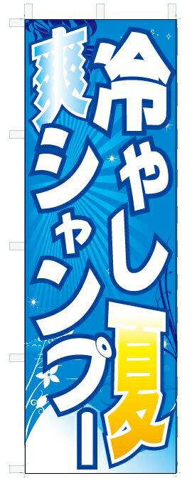 のぼり のぼり旗 冷やしシャンプー (W600×H1800)
