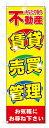 のぼり のぼり旗 不動産 賃貸 売買 管理 (W600×H1800)