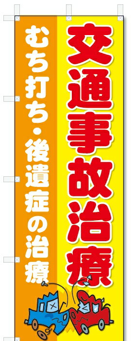 のぼり のぼり旗 交通事故治療 (W600×H1...の商品画像