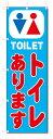 のぼり のぼり旗 トイレあります (W600×H1800) 海の家
