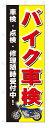 のぼり のぼり旗 バイク車検 (W600×H1800)