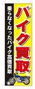のぼり のぼり旗 バイク買取 (W600×H1800)