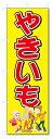 のぼり のぼり旗 やきいも (W600×H1800)焼き芋