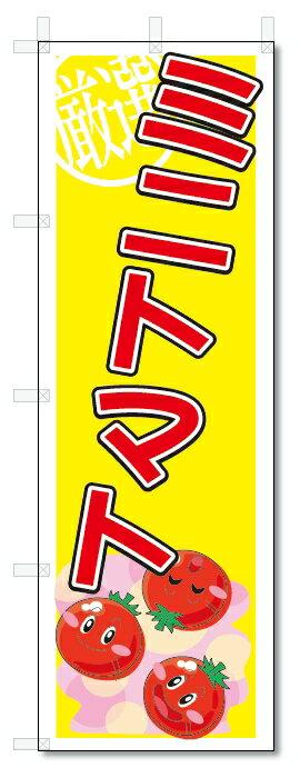 のぼり のぼり旗 ミニトマト (W600×H1800) 野菜