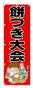のぼり のぼり旗 餅つき大会 (W600×H1800)