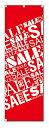 學習, 服務, 保險 - のぼり のぼり旗 SALE セール (W600×H1800)