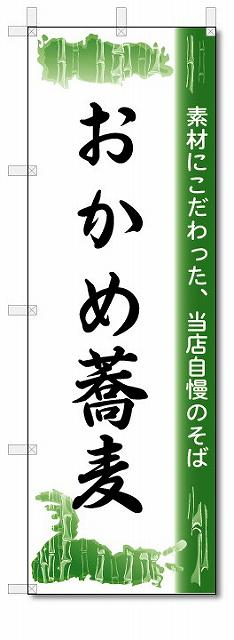 のぼり のぼり旗 おかめ蕎麦 (W600×H1800) そば