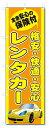のぼり旗 レンタカー(W600×H1800)