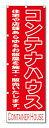 のぼり旗 コンテナハウス(W600×H1800