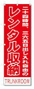 Insurance Service Learning - のぼり旗 レンタル収納(W600×H1800)