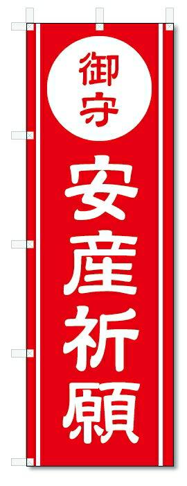 のぼり旗 御守 安産祈願(W600×H1800)