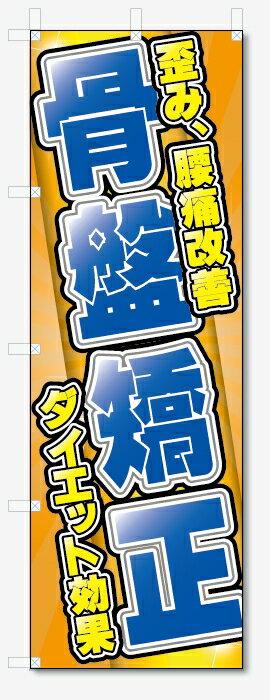 のぼり旗 骨盤矯正 (W600×H1800)