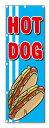 のぼり旗 HOT DOG (W600×H1800)ホットドッグ