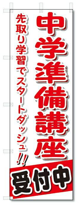 のぼり旗 中学準備講座 (W600×H1800)学習塾