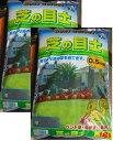 芝の目土 高温焼成黒土タイプ有機肥料入り18L×2袋