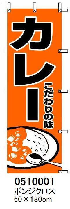 のぼり旗「カレー」[0510001] -