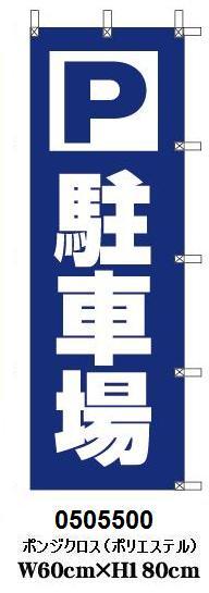 のぼり旗[0505500]駐車場