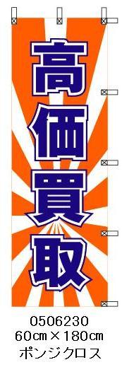 のぼり旗「高価買取」[0506230]
