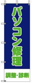のぼり旗「パソコン修理」[00333001]<送...の商品画像