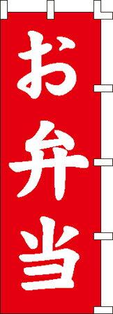 のぼり旗「お弁当(赤)」[001007007]<送料込・税込>