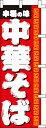 のぼり旗「中華そば」[001014038]<送料込・税込>