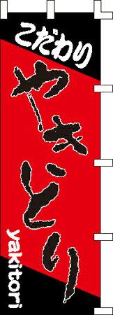 のぼり旗「こだわりやきとり」[001019003]<送料込・税込>