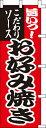 のぼり旗「お好み焼き」[001021003]<送料込・税込>