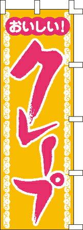 のぼり旗「クレープ」[001022002]<送料込・税込>