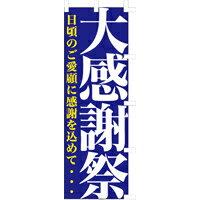 のぼり旗「大感謝祭」[001045003]<送料込・税込>