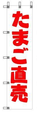 のぼり旗「たまご直売」[001029010]<送料込・税込>