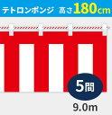紅白幕 ポンジ 高さ180cm×長さ9.0m 紅白ひも付 KH005-05IN ( 紅白幕 式典幕 祭 )