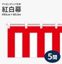 紅白幕 ポンジ 高さ90cm×長さ9.0m 紅白ひも付 KH003-05IN ( 紅白幕 式典幕 祭 )
