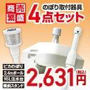 商売繁盛4点セット(ピカのぼり白+2.4mのぼりポール白+注水台(16L)白+傾斜スタンド)