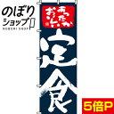 『あったかおいしい定食』 のぼり/のぼり旗 60cm×180cm 【あったかおいしい定食】