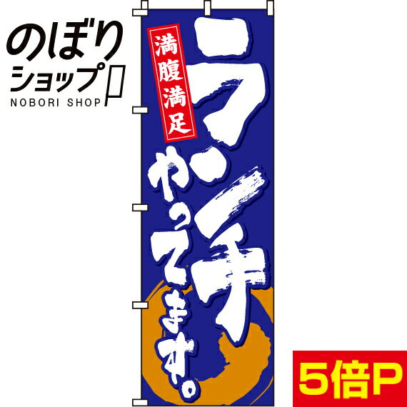 『ランチやってます』 のぼり/のぼり旗 60cm×180cm 【ランチやってます】