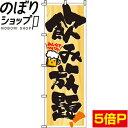 『飲み放題』のぼり/のぼり旗 60cm×180cm 【飲み放題】
