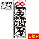 『呑喰居酒屋』のぼり/のぼり旗 60cm×180cm 【飲み食い居酒屋】