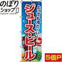 のぼり旗 ジュース・ビール 0070010IN