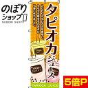 『タピオカジュース』 のぼり/のぼり旗 60cm×180cm 【タピオカジュース】