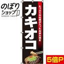 『カキオコ』 のぼり/のぼり旗 60cm×180cm 【かきおこ】