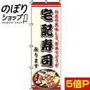 『宅配寿司』 のぼり/のぼり旗 60cm×180cm 【宅配寿し/すし】