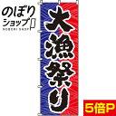 『大漁祭り』 のぼり/のぼり旗 60cm×180cm 【大漁祭】
