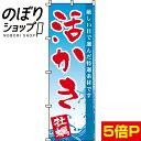 『活かき』 のぼり/のぼり旗 60cm×180cm 【活牡蠣/カキ】