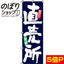 『直売所』 のぼり/のぼり旗 60cm×180cm 【直売所】