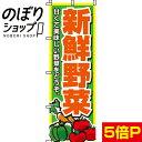 『新鮮野菜』 のぼり/のぼり旗 60cm×180cm 【新鮮野菜】
