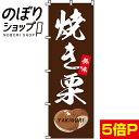 『焼き栗』 のぼり/のぼり旗 60cm×180cm 【焼栗】