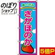 『さがほのか』 のぼり/のぼり旗 60cm×180cm 【さがほのか/いちご/イチゴ/苺】